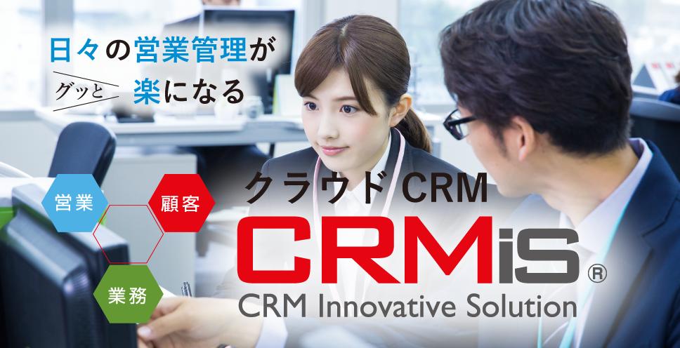 顧客管理・営業支援システム CRMis